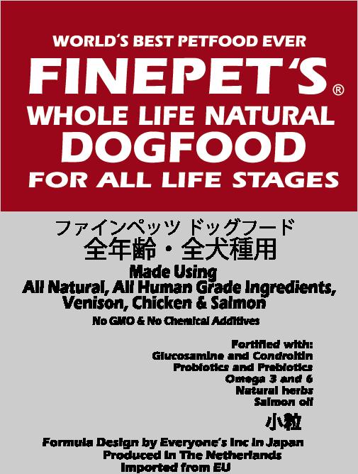 FINEPET'Sドッグフード小粒タイプお試し用