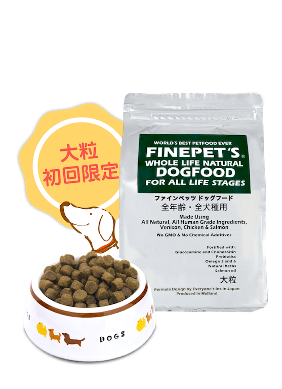 NEW FINEPET'Sドッグフード大粒タイプお試し用