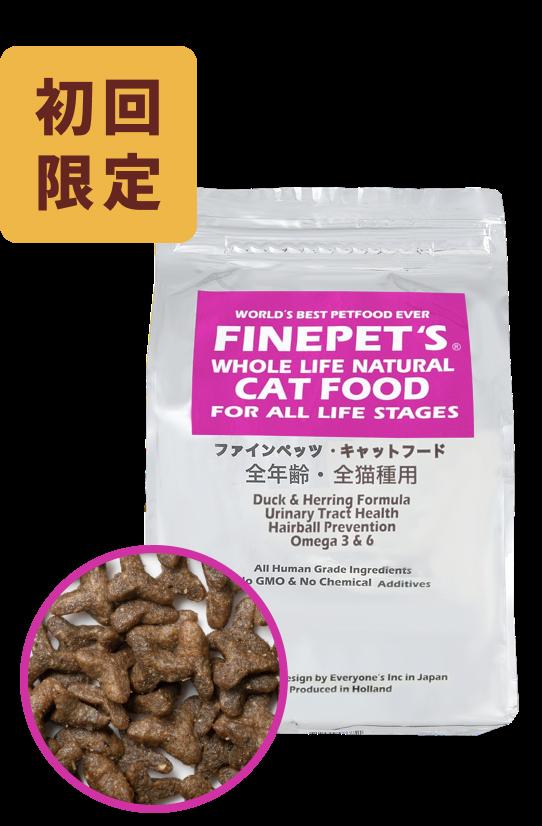 FINEPET'S新処方キャットフードお試し用1.5kg袋